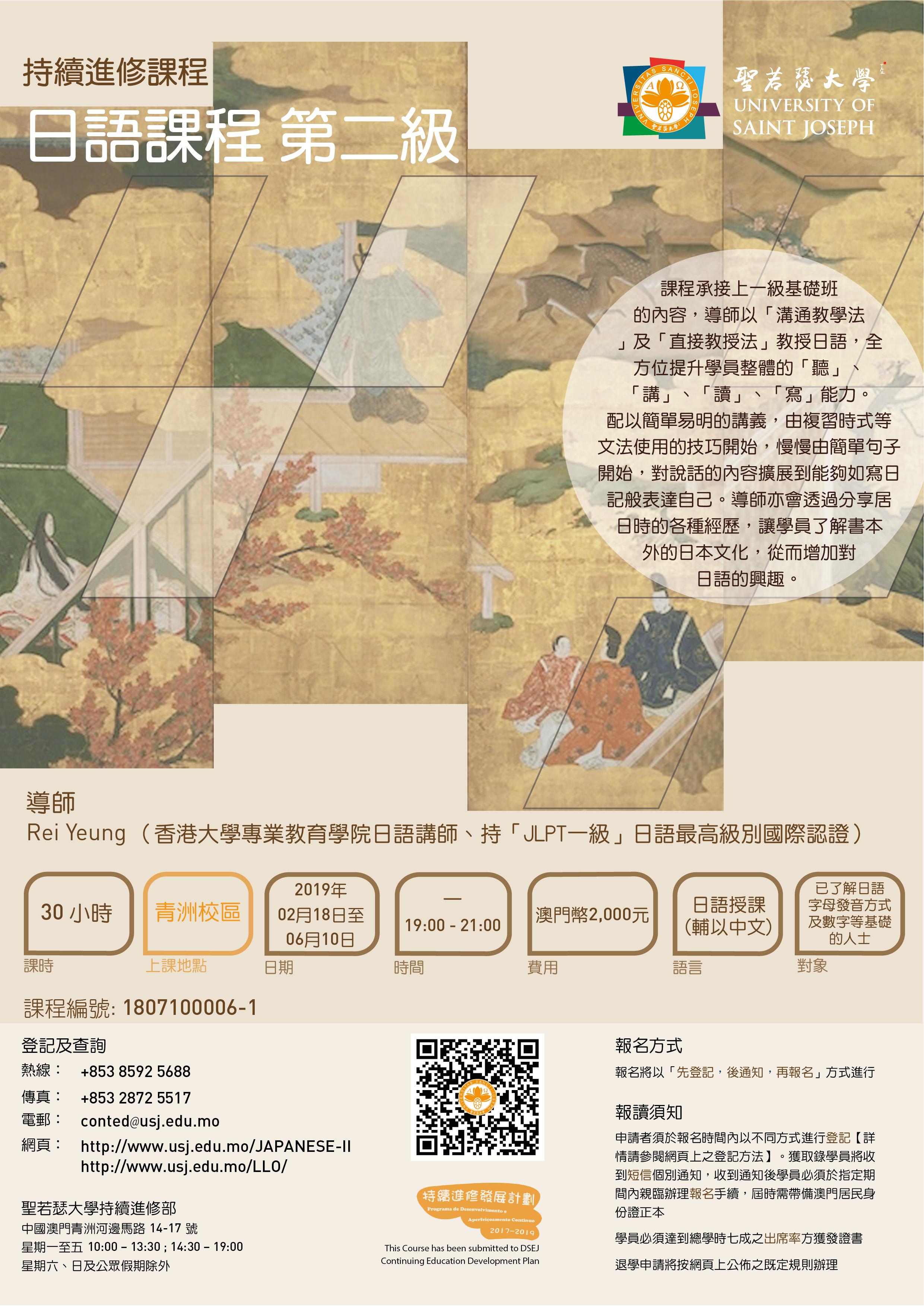 Japanese II v1.1-01
