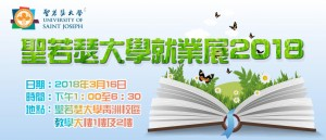 Career Day 2018_web banner_Chinese