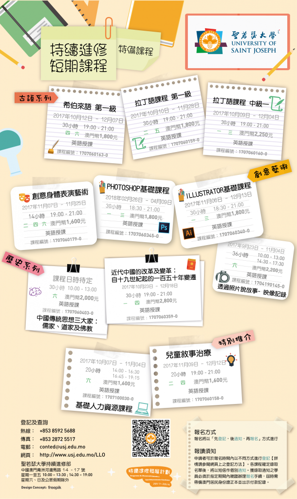Course List _Chinese_S-02