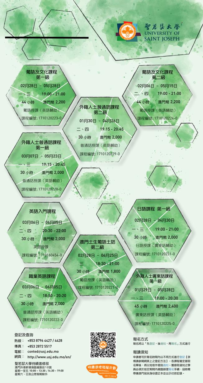 rsz_2018_course_list_1_language_cn-01