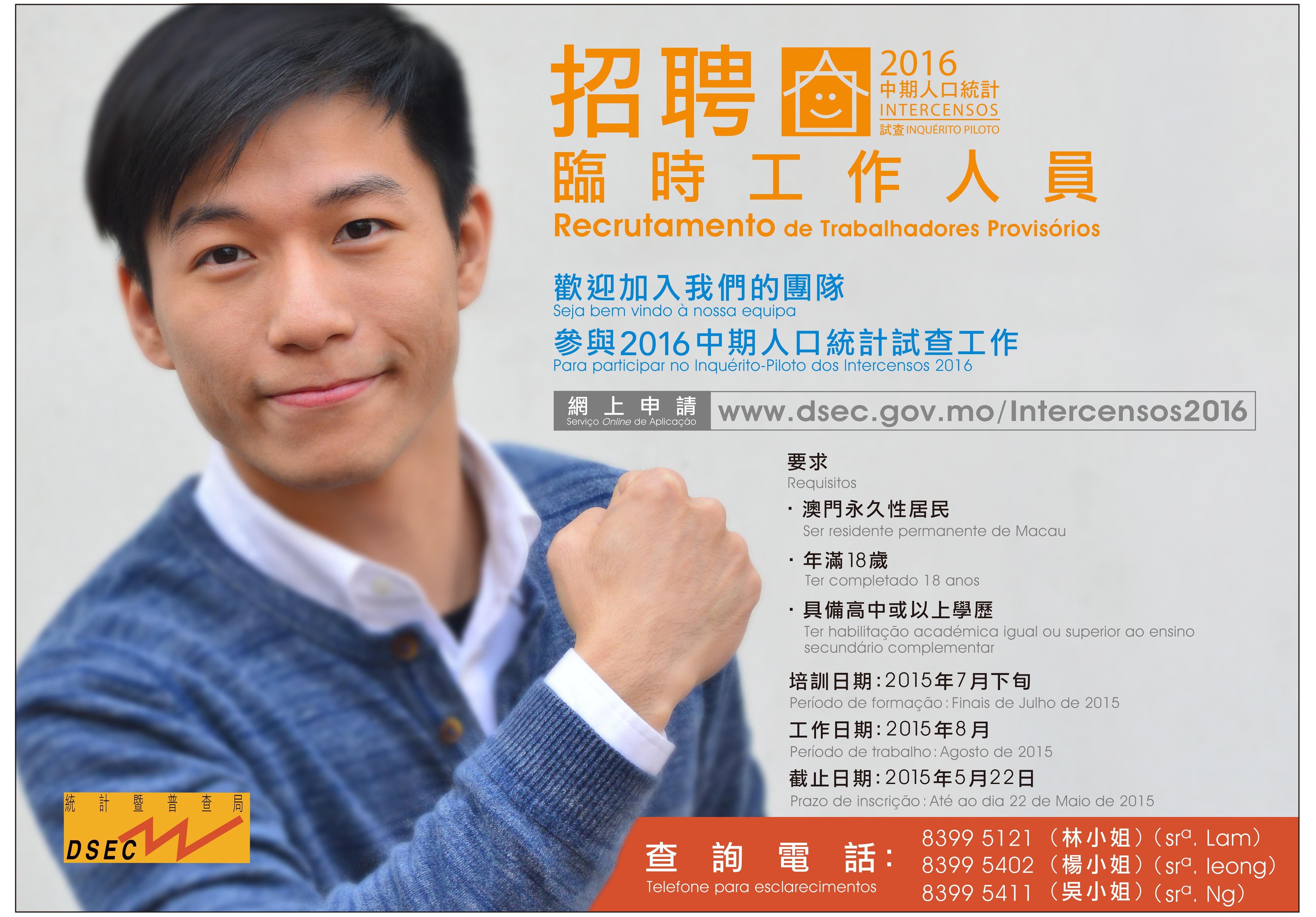 DSEC poster