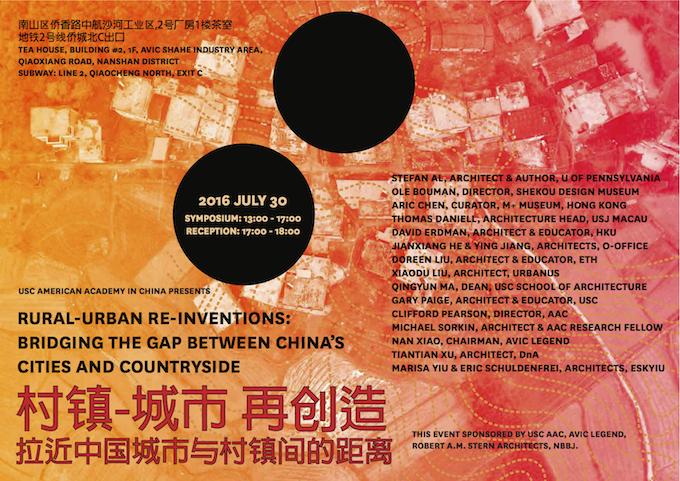 Shenzhen symposium flyer