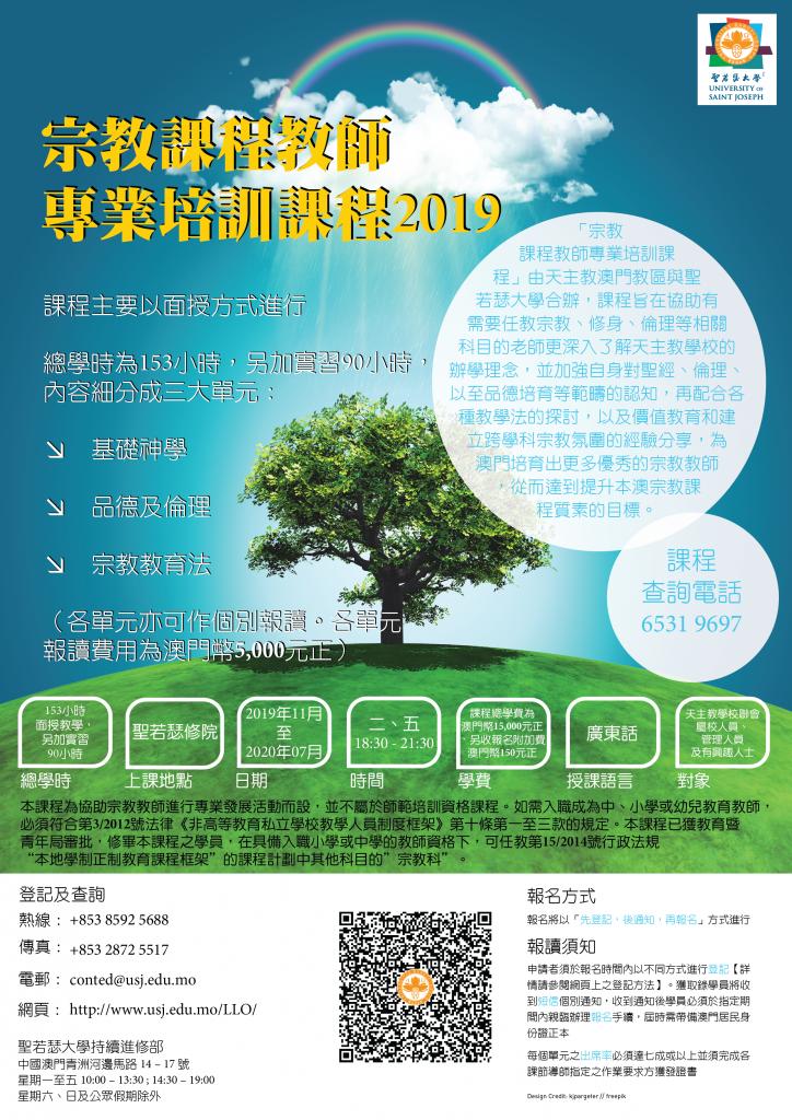 MCSA Religious Poster 2019 v2.2-01