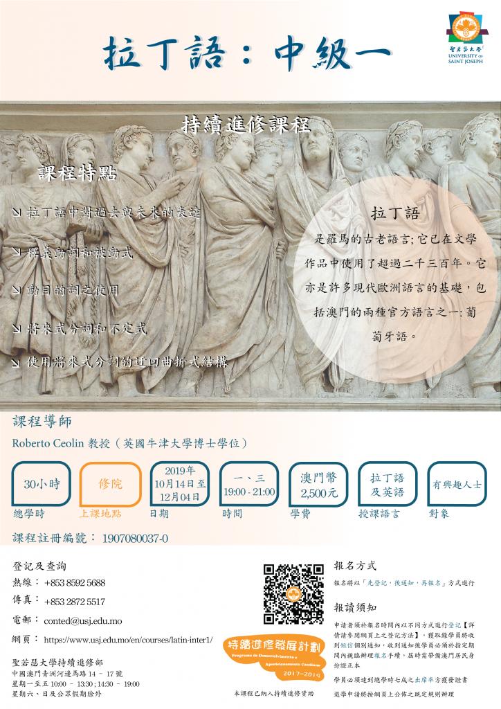 Latin Intermediate I v2.1_Chi-01