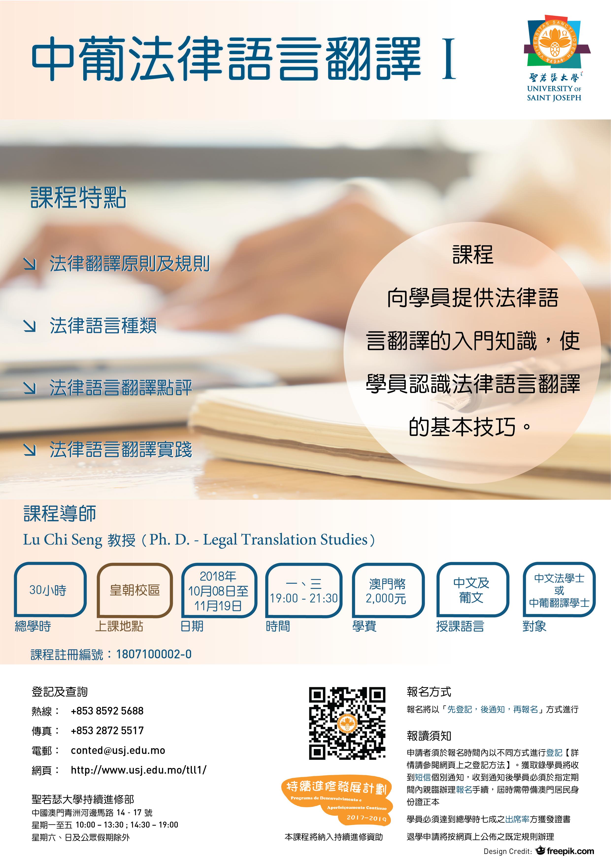 Legal Translation v1.3-01