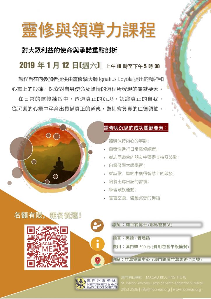 課程中文海報(1月12日)