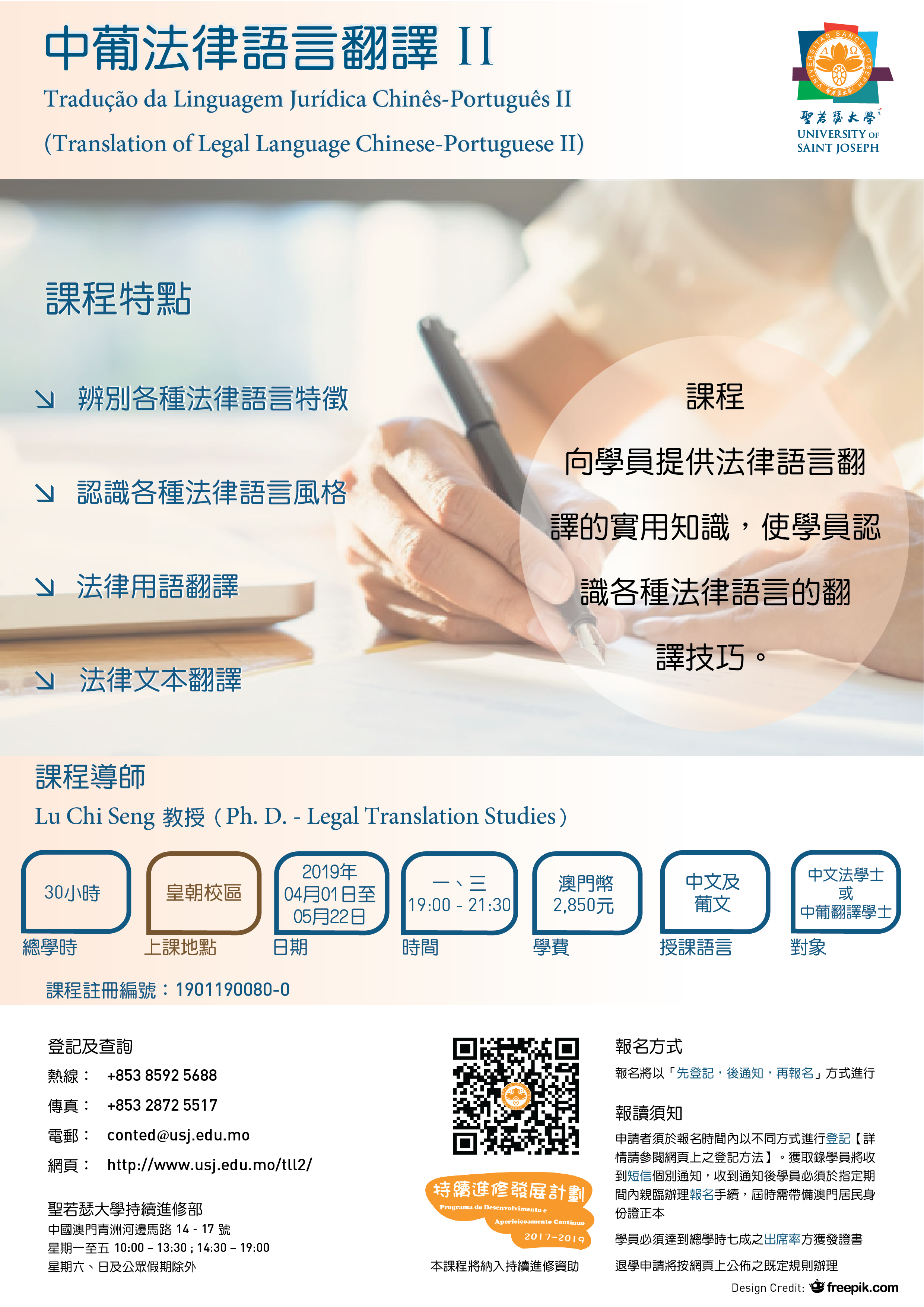 Legal Translation II v1.2-01 (1)