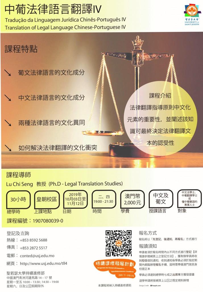 Translation of legal language chinese-protuguese IV_1907080039-0