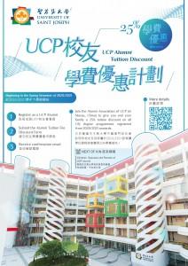 SRO_UCP Alumni Tuition Discount_poster_V1 (2)