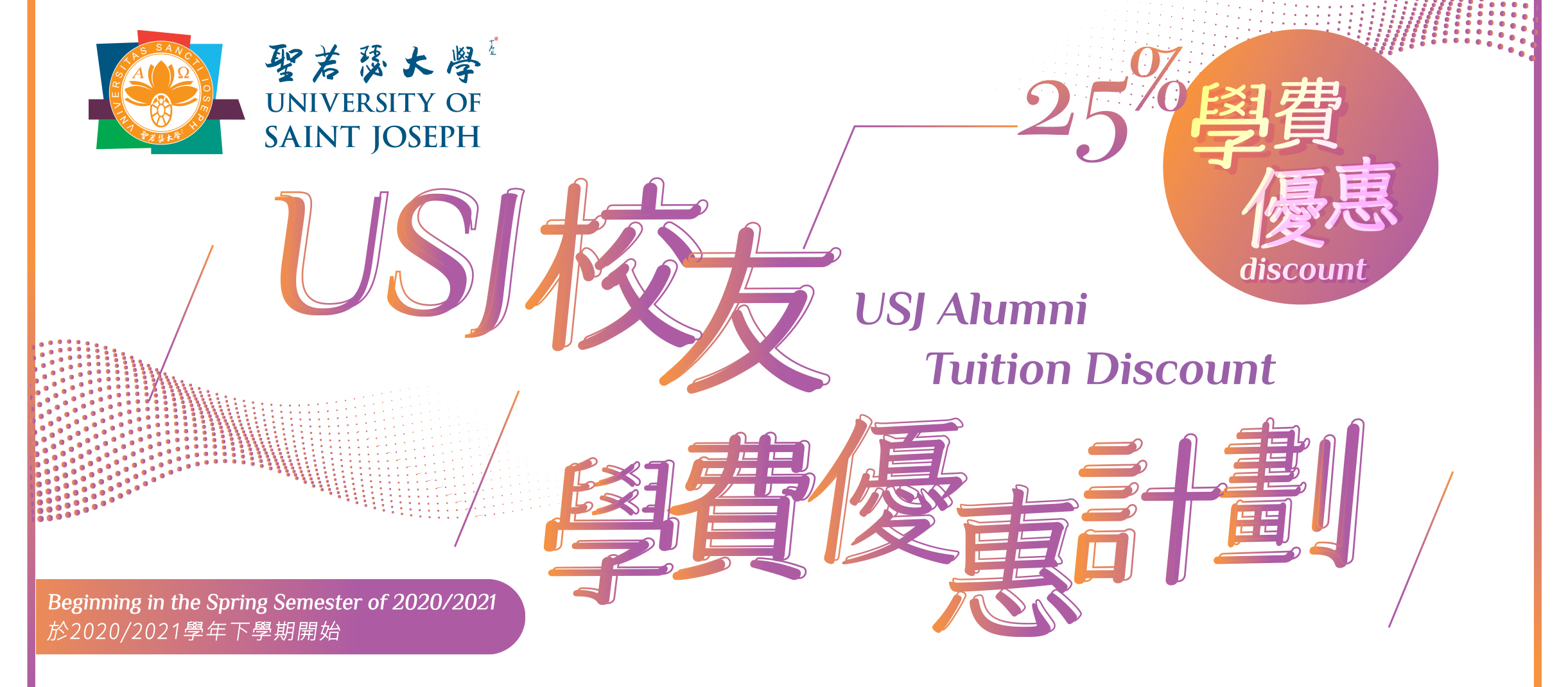 USJ-Alumni-Discount