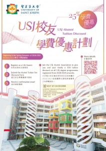 SRO_USJ Alumni Tuition Discount_poster_V3_s