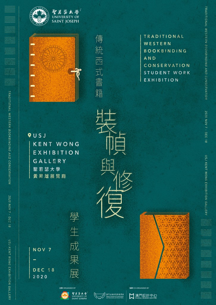 Western Bookbinding and Conservation_Poster_A2
