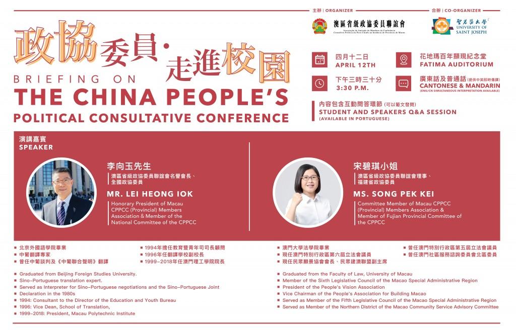 2021_CPPCC poster_V3