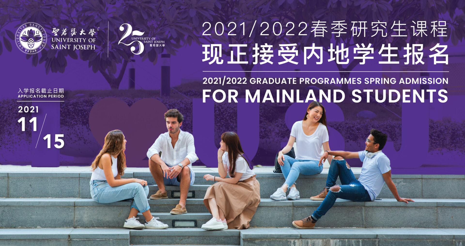 Mainland Students